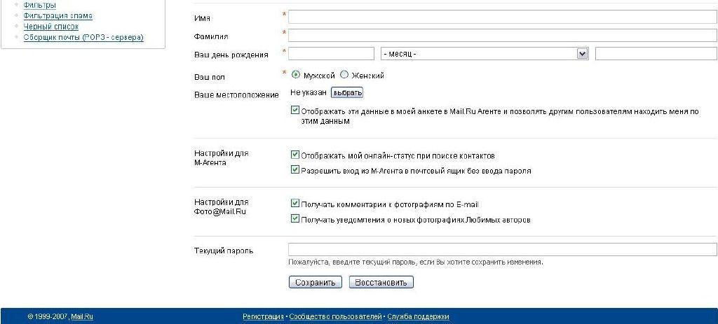 В том числе галочка отображать эти данные в Mail.ru Агенте. То есть