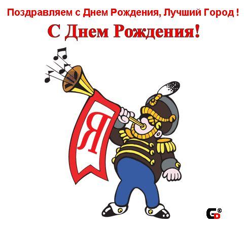 Яндекс поздравление открытки с
